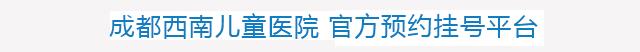 四川省儿童医院怎么预约挂号