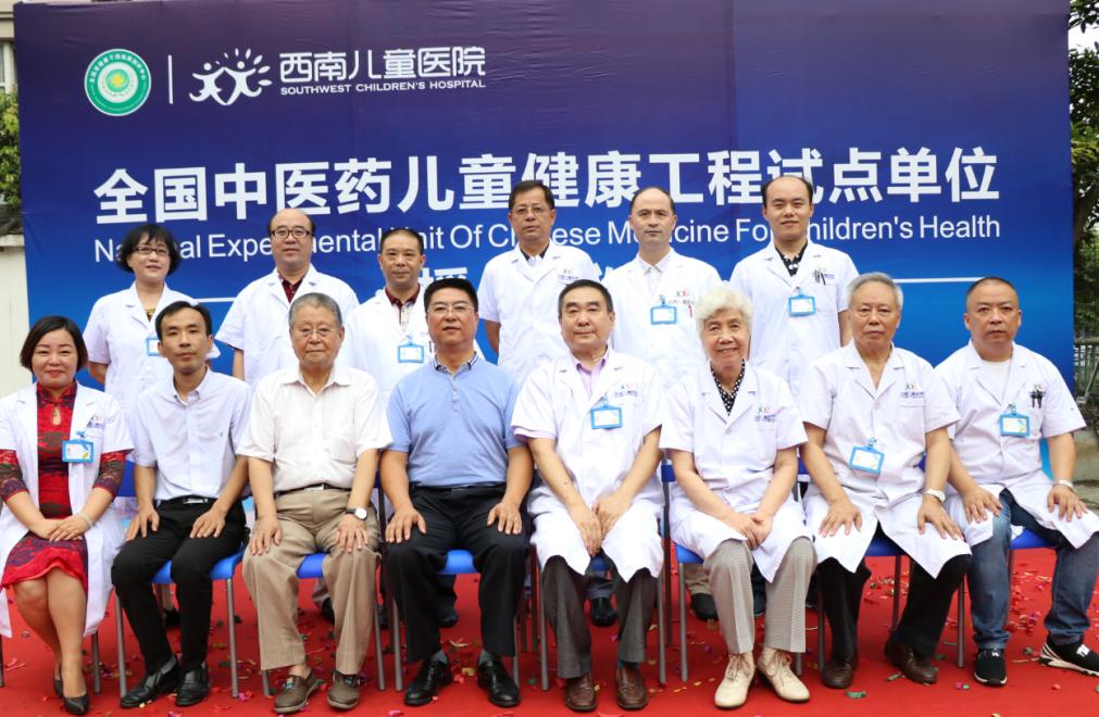 全国中医药儿童健康工程授牌仪式