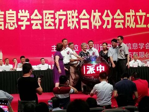 四川省中医药信息学会医疗联合体分会正式成立